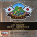 Hakone with kids: A Transportation Journey