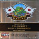 Hakone with kids: A Transportation Journey
